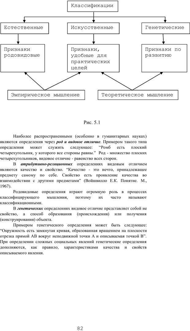 PDF. Мышление в дискуссиях и решениях задач. Милорадова Н. Г. Страница 82. Читать онлайн