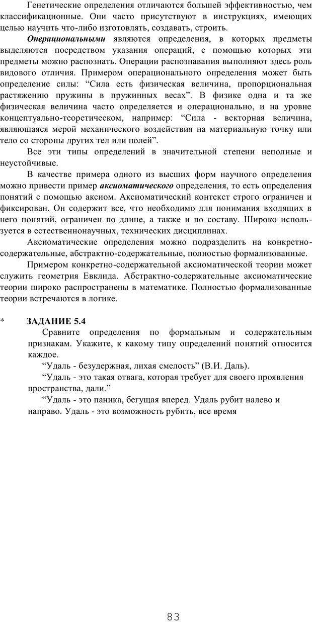 PDF. Мышление в дискуссиях и решениях задач. Милорадова Н. Г. Страница 83. Читать онлайн