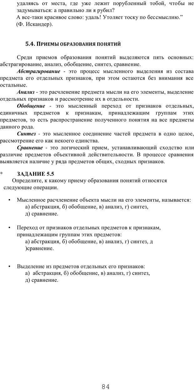 PDF. Мышление в дискуссиях и решениях задач. Милорадова Н. Г. Страница 84. Читать онлайн