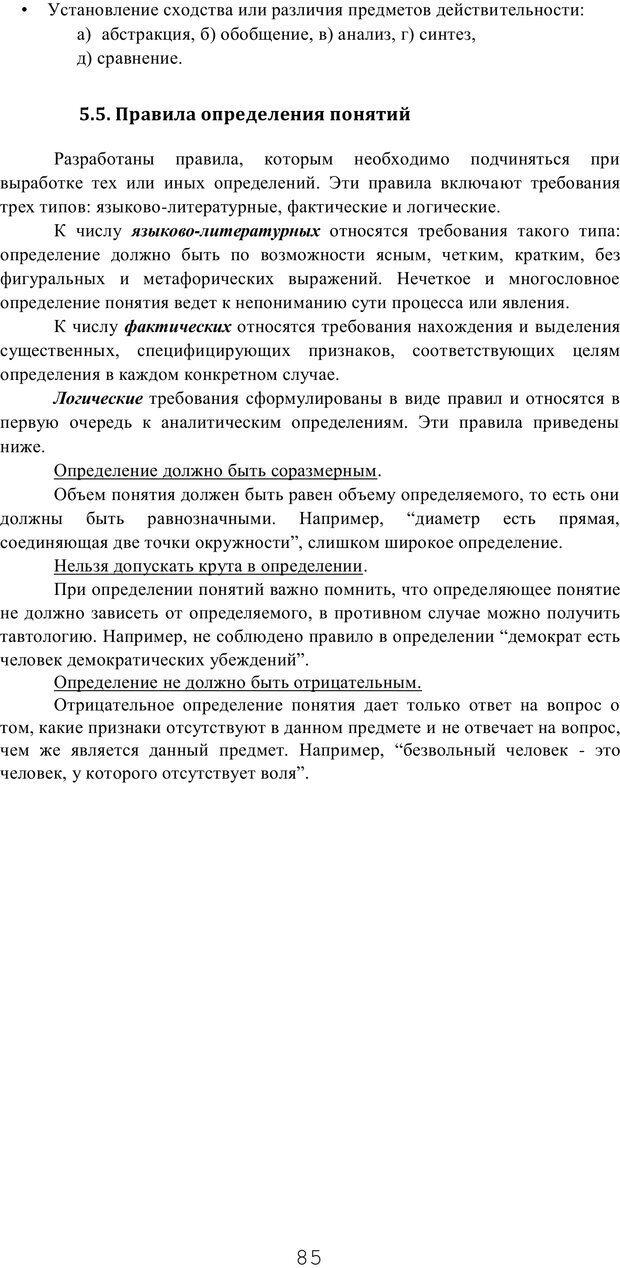 PDF. Мышление в дискуссиях и решениях задач. Милорадова Н. Г. Страница 85. Читать онлайн
