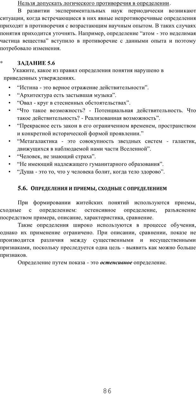 PDF. Мышление в дискуссиях и решениях задач. Милорадова Н. Г. Страница 86. Читать онлайн