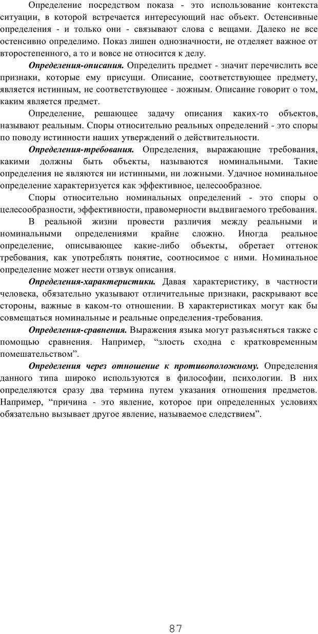 PDF. Мышление в дискуссиях и решениях задач. Милорадова Н. Г. Страница 87. Читать онлайн