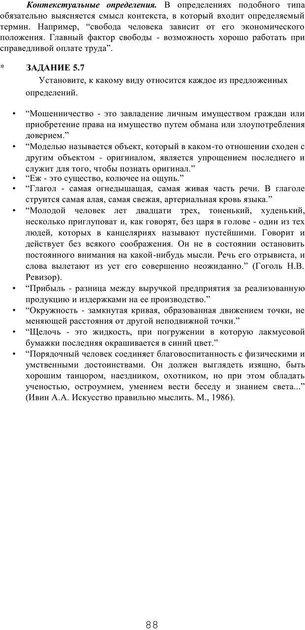PDF. Мышление в дискуссиях и решениях задач. Милорадова Н. Г. Страница 88. Читать онлайн