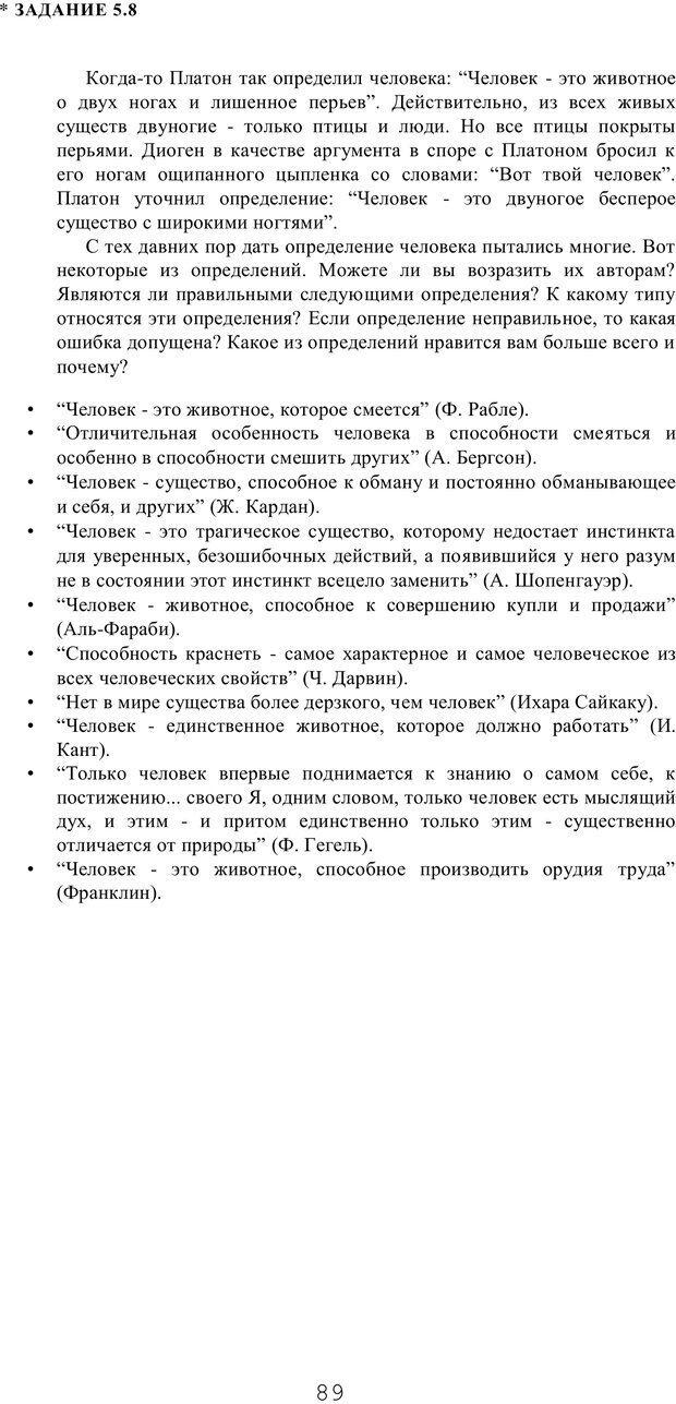 PDF. Мышление в дискуссиях и решениях задач. Милорадова Н. Г. Страница 89. Читать онлайн