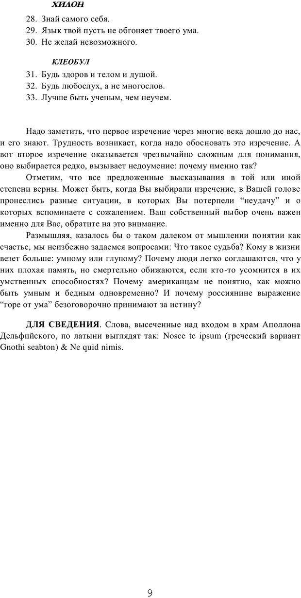 PDF. Мышление в дискуссиях и решениях задач. Милорадова Н. Г. Страница 9. Читать онлайн