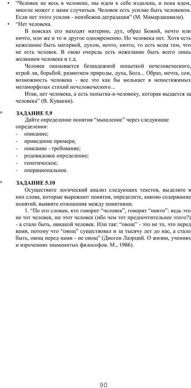 PDF. Мышление в дискуссиях и решениях задач. Милорадова Н. Г. Страница 90. Читать онлайн