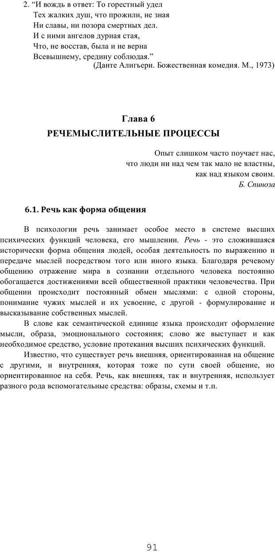 PDF. Мышление в дискуссиях и решениях задач. Милорадова Н. Г. Страница 91. Читать онлайн