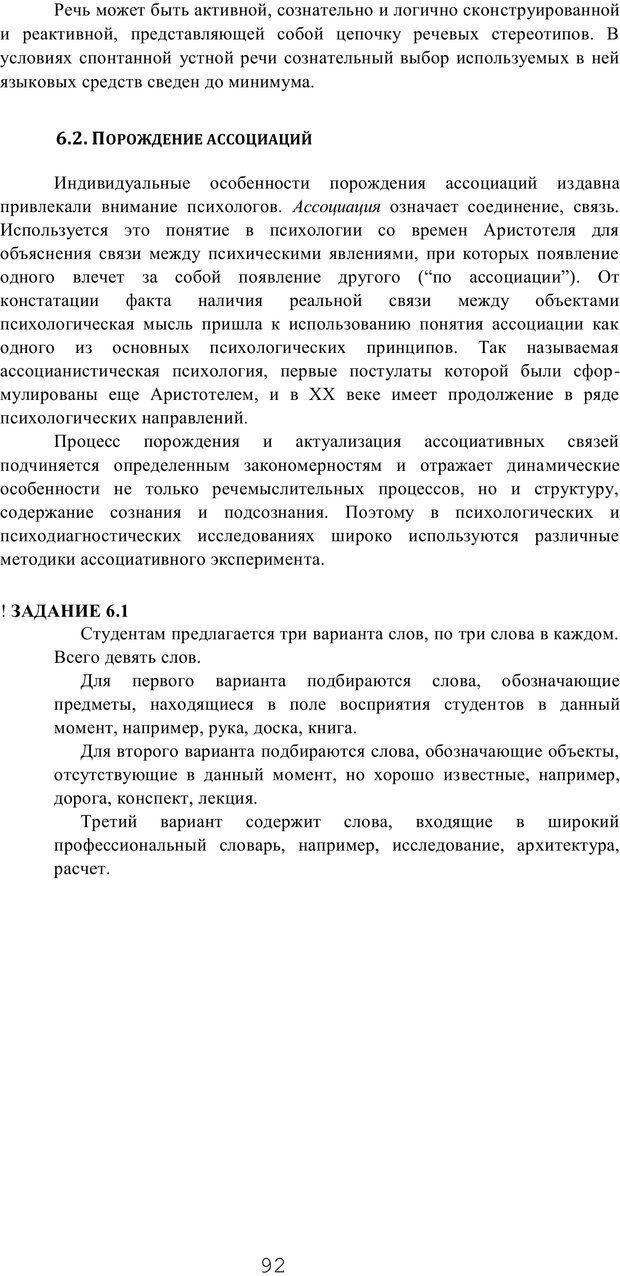 PDF. Мышление в дискуссиях и решениях задач. Милорадова Н. Г. Страница 92. Читать онлайн