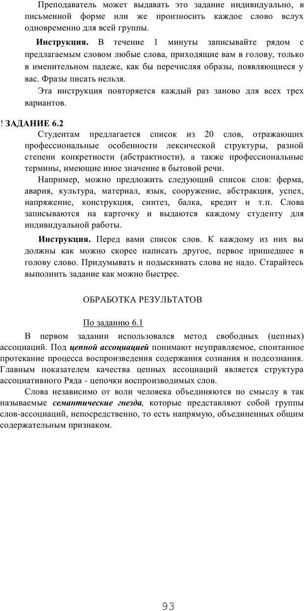 PDF. Мышление в дискуссиях и решениях задач. Милорадова Н. Г. Страница 93. Читать онлайн