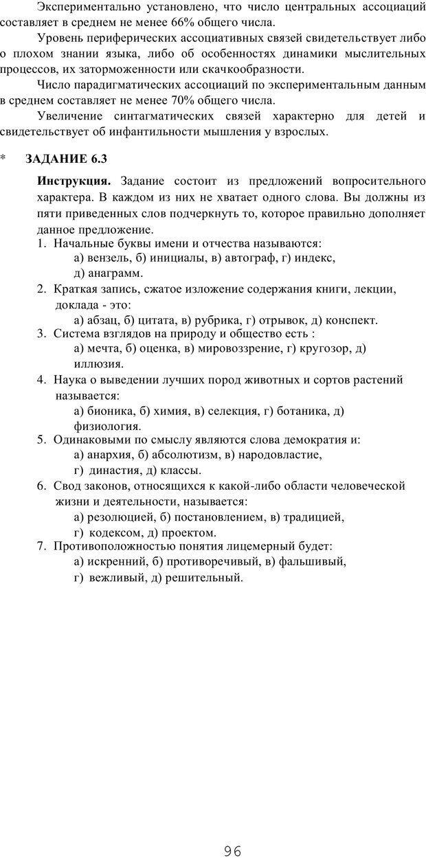 PDF. Мышление в дискуссиях и решениях задач. Милорадова Н. Г. Страница 96. Читать онлайн