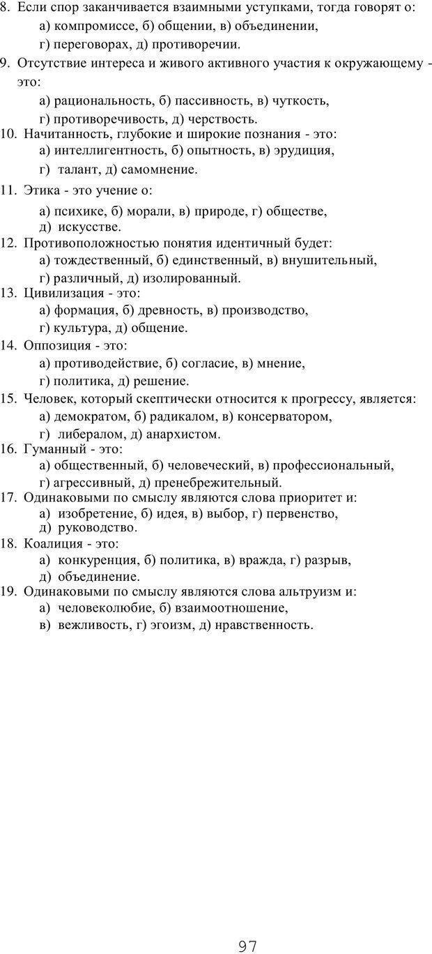 PDF. Мышление в дискуссиях и решениях задач. Милорадова Н. Г. Страница 97. Читать онлайн