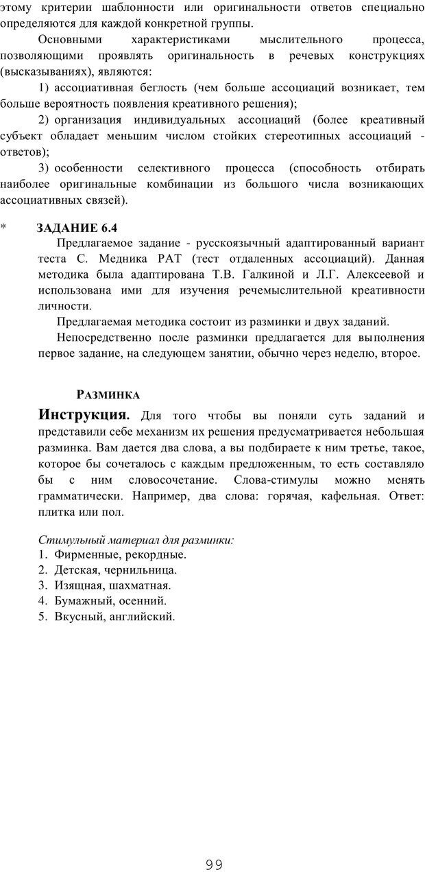 PDF. Мышление в дискуссиях и решениях задач. Милорадова Н. Г. Страница 99. Читать онлайн