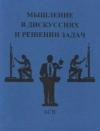 """Обложка книги """"Мышление в дискуссиях и решениях задач"""""""