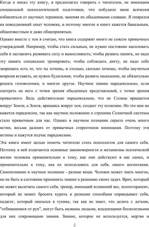 PDF. Восхождение к индивидуальности. Орлов Ю. М. Страница 1. Читать онлайн