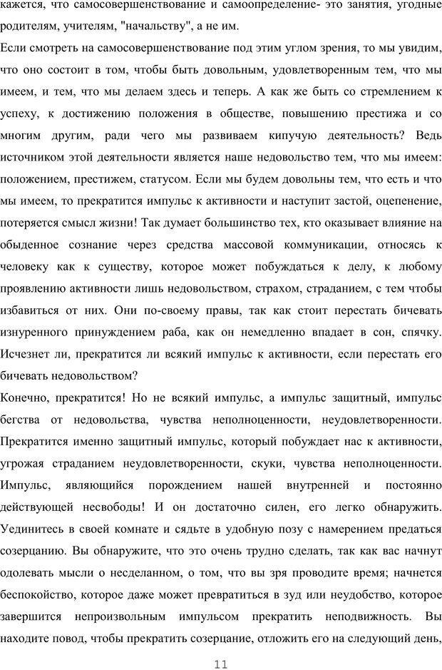 PDF. Восхождение к индивидуальности. Орлов Ю. М. Страница 10. Читать онлайн