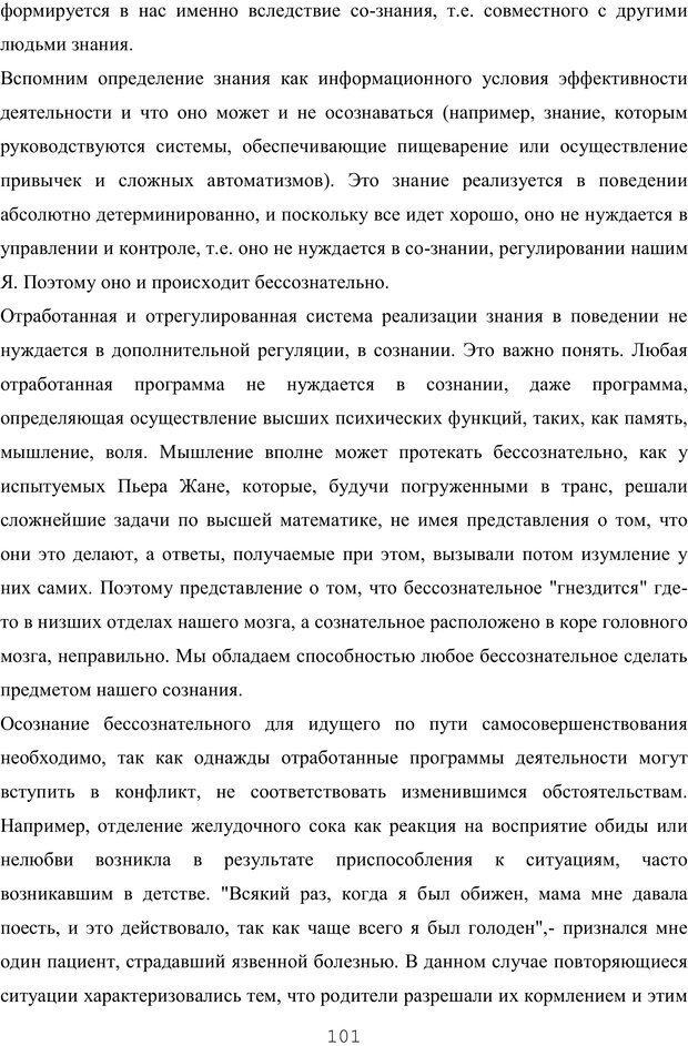 PDF. Восхождение к индивидуальности. Орлов Ю. М. Страница 100. Читать онлайн