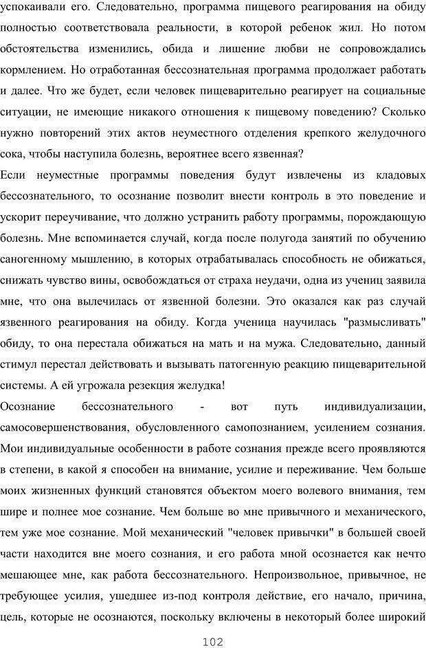 PDF. Восхождение к индивидуальности. Орлов Ю. М. Страница 101. Читать онлайн