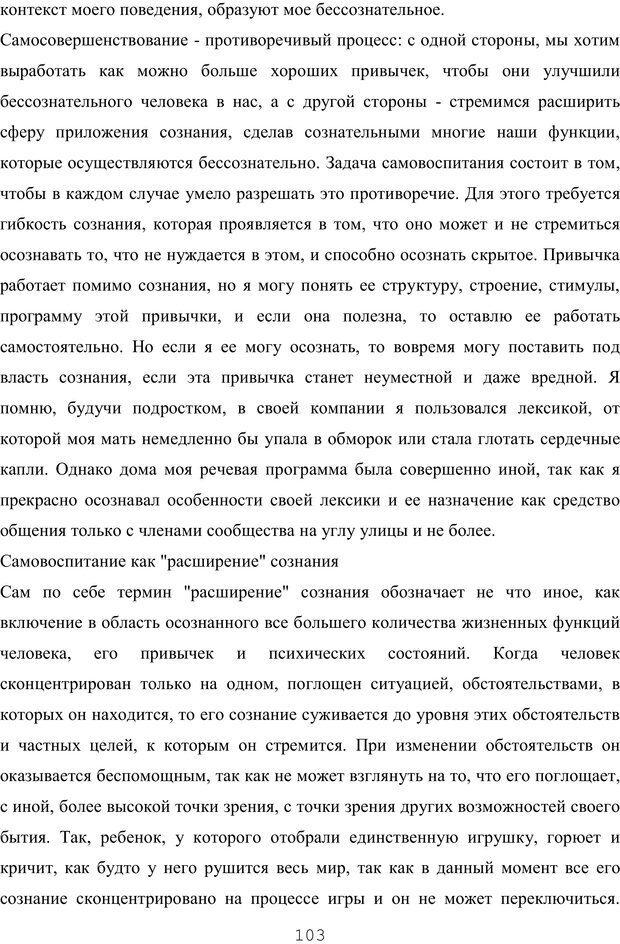 PDF. Восхождение к индивидуальности. Орлов Ю. М. Страница 102. Читать онлайн