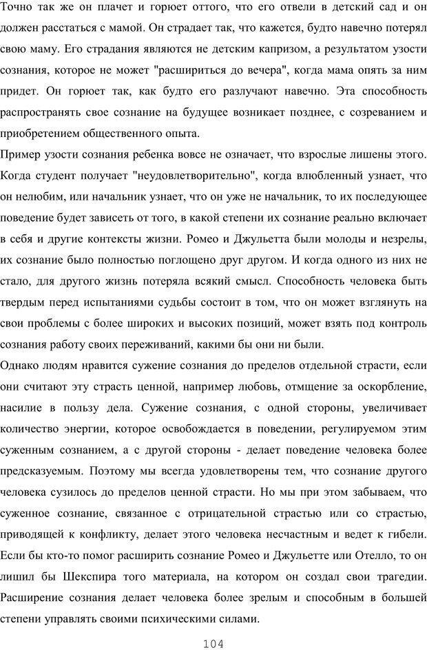 PDF. Восхождение к индивидуальности. Орлов Ю. М. Страница 103. Читать онлайн