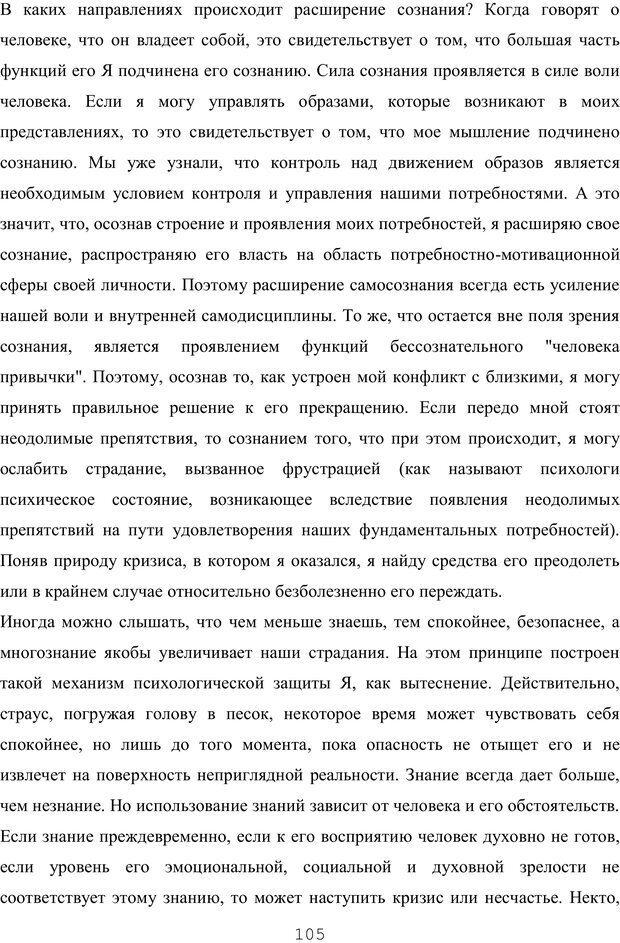 PDF. Восхождение к индивидуальности. Орлов Ю. М. Страница 104. Читать онлайн