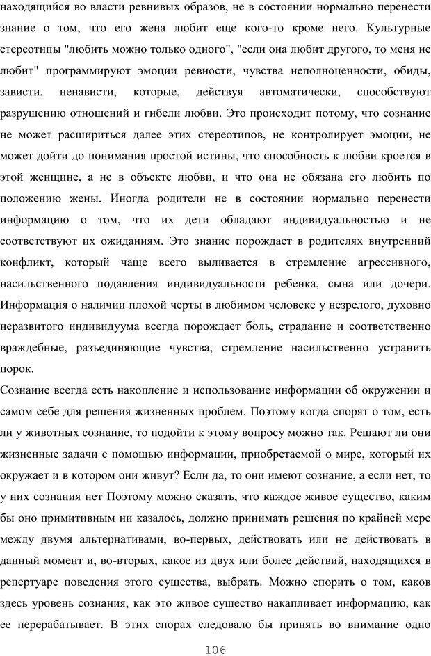 PDF. Восхождение к индивидуальности. Орлов Ю. М. Страница 105. Читать онлайн