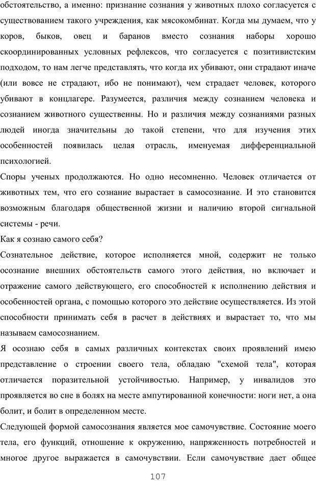 PDF. Восхождение к индивидуальности. Орлов Ю. М. Страница 106. Читать онлайн