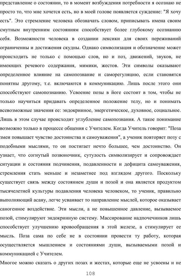 PDF. Восхождение к индивидуальности. Орлов Ю. М. Страница 107. Читать онлайн