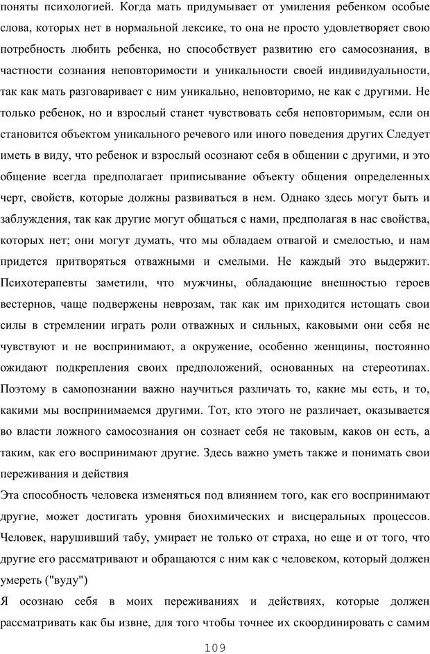 PDF. Восхождение к индивидуальности. Орлов Ю. М. Страница 108. Читать онлайн