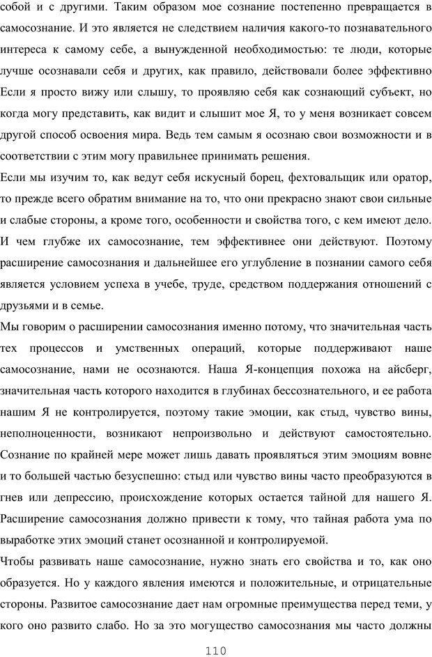 PDF. Восхождение к индивидуальности. Орлов Ю. М. Страница 109. Читать онлайн