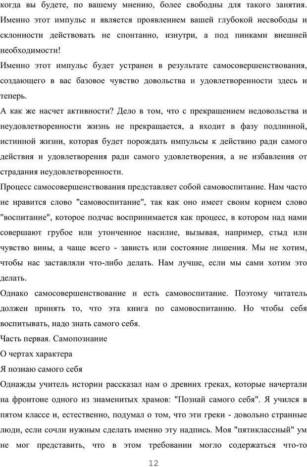 PDF. Восхождение к индивидуальности. Орлов Ю. М. Страница 11. Читать онлайн