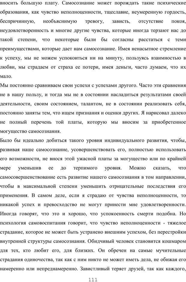 PDF. Восхождение к индивидуальности. Орлов Ю. М. Страница 110. Читать онлайн
