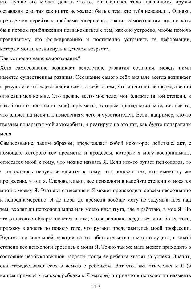 PDF. Восхождение к индивидуальности. Орлов Ю. М. Страница 111. Читать онлайн