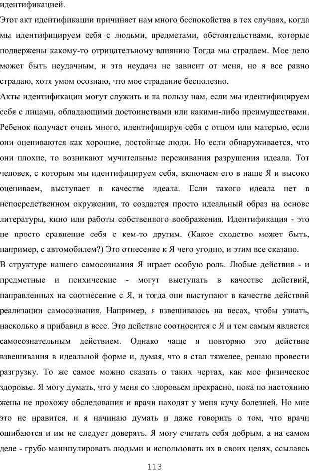 PDF. Восхождение к индивидуальности. Орлов Ю. М. Страница 112. Читать онлайн