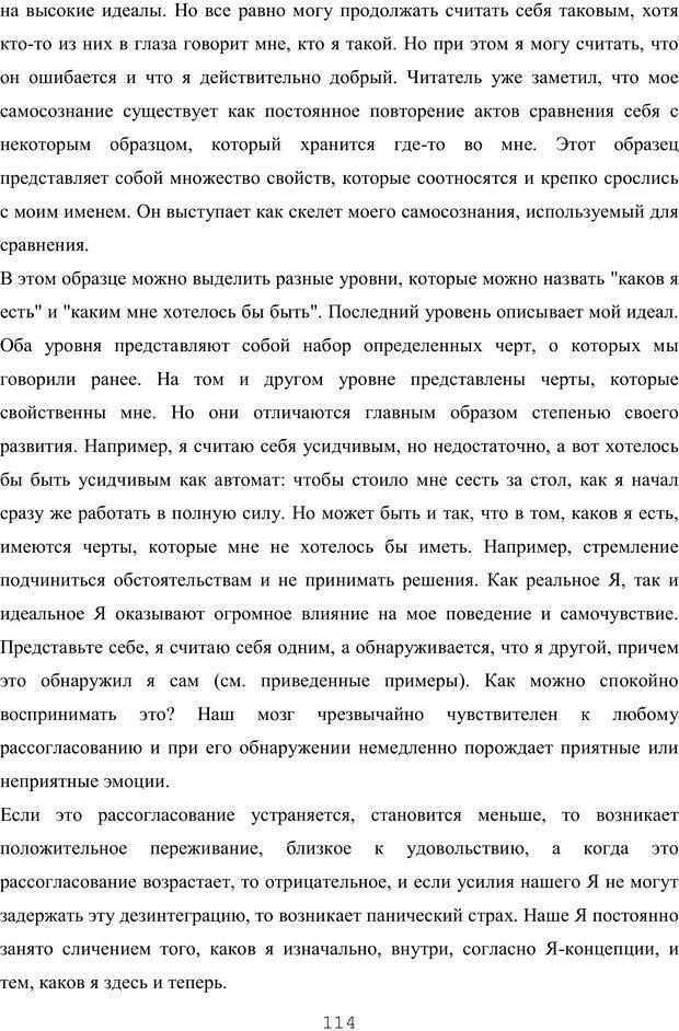 PDF. Восхождение к индивидуальности. Орлов Ю. М. Страница 113. Читать онлайн