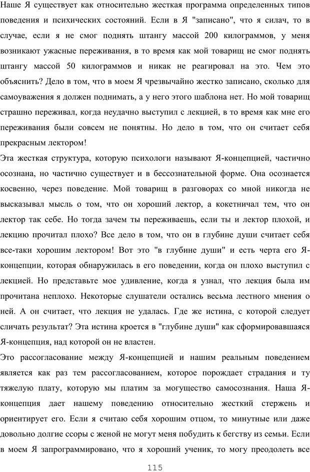 PDF. Восхождение к индивидуальности. Орлов Ю. М. Страница 114. Читать онлайн