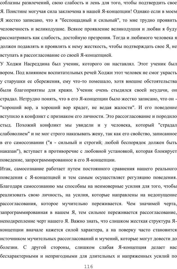 PDF. Восхождение к индивидуальности. Орлов Ю. М. Страница 115. Читать онлайн