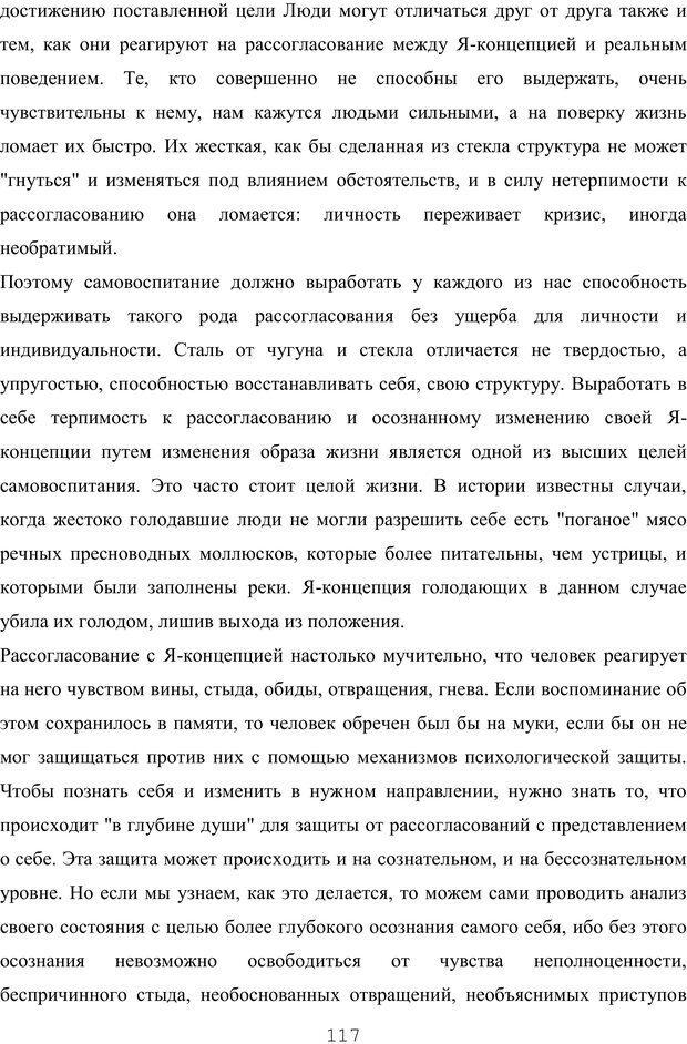 PDF. Восхождение к индивидуальности. Орлов Ю. М. Страница 116. Читать онлайн