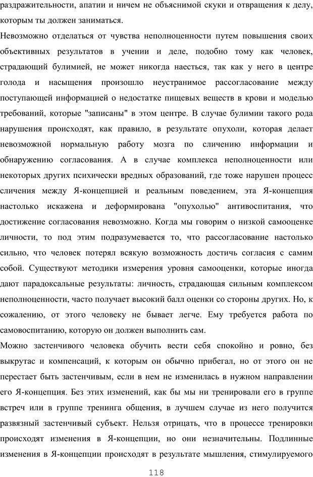 PDF. Восхождение к индивидуальности. Орлов Ю. М. Страница 117. Читать онлайн