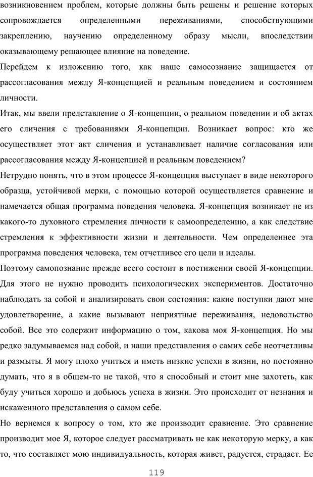 PDF. Восхождение к индивидуальности. Орлов Ю. М. Страница 118. Читать онлайн
