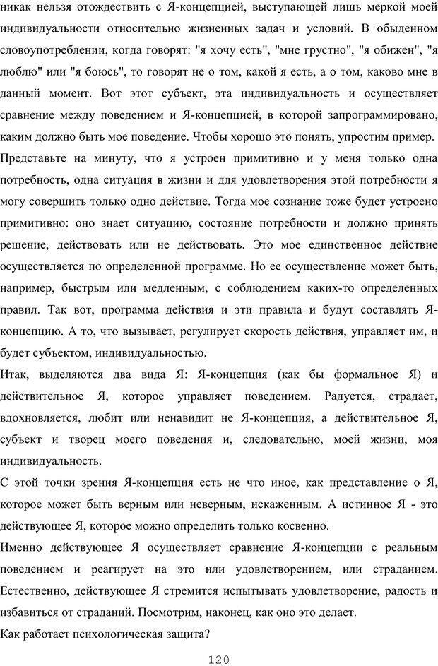 PDF. Восхождение к индивидуальности. Орлов Ю. М. Страница 119. Читать онлайн