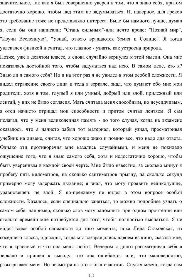 PDF. Восхождение к индивидуальности. Орлов Ю. М. Страница 12. Читать онлайн