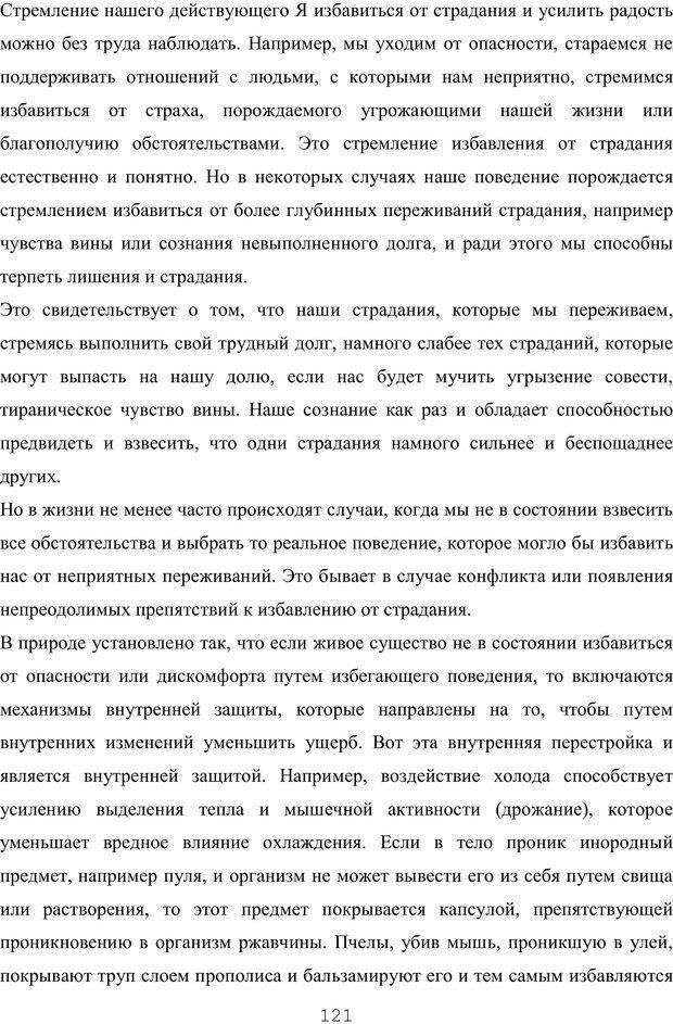 PDF. Восхождение к индивидуальности. Орлов Ю. М. Страница 120. Читать онлайн