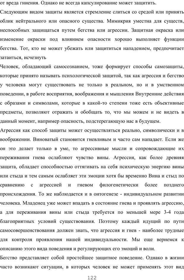 PDF. Восхождение к индивидуальности. Орлов Ю. М. Страница 121. Читать онлайн
