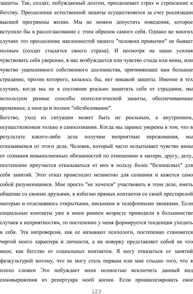 PDF. Восхождение к индивидуальности. Орлов Ю. М. Страница 122. Читать онлайн