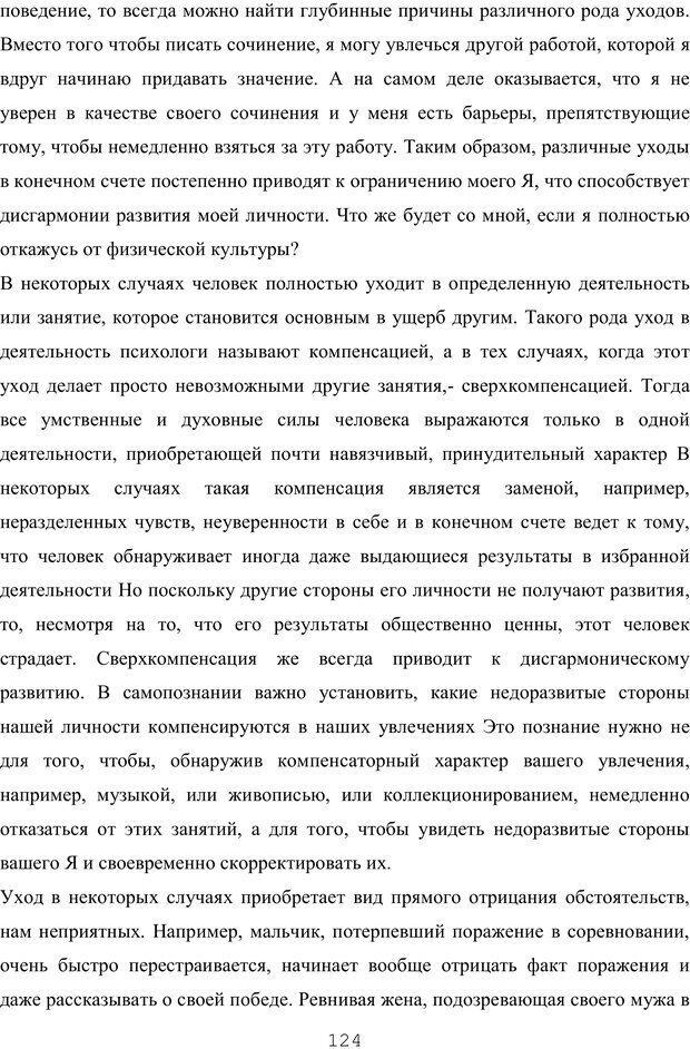PDF. Восхождение к индивидуальности. Орлов Ю. М. Страница 123. Читать онлайн