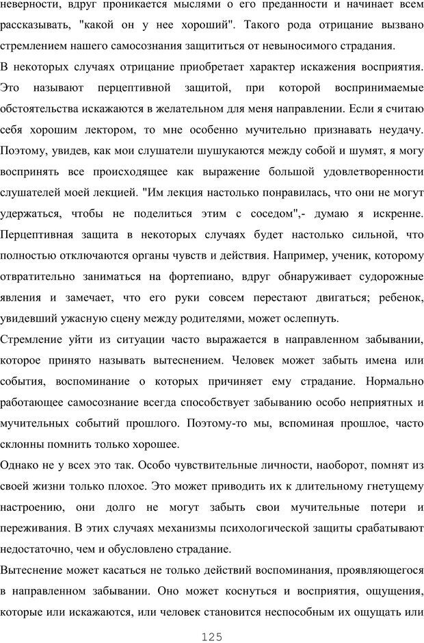 PDF. Восхождение к индивидуальности. Орлов Ю. М. Страница 124. Читать онлайн