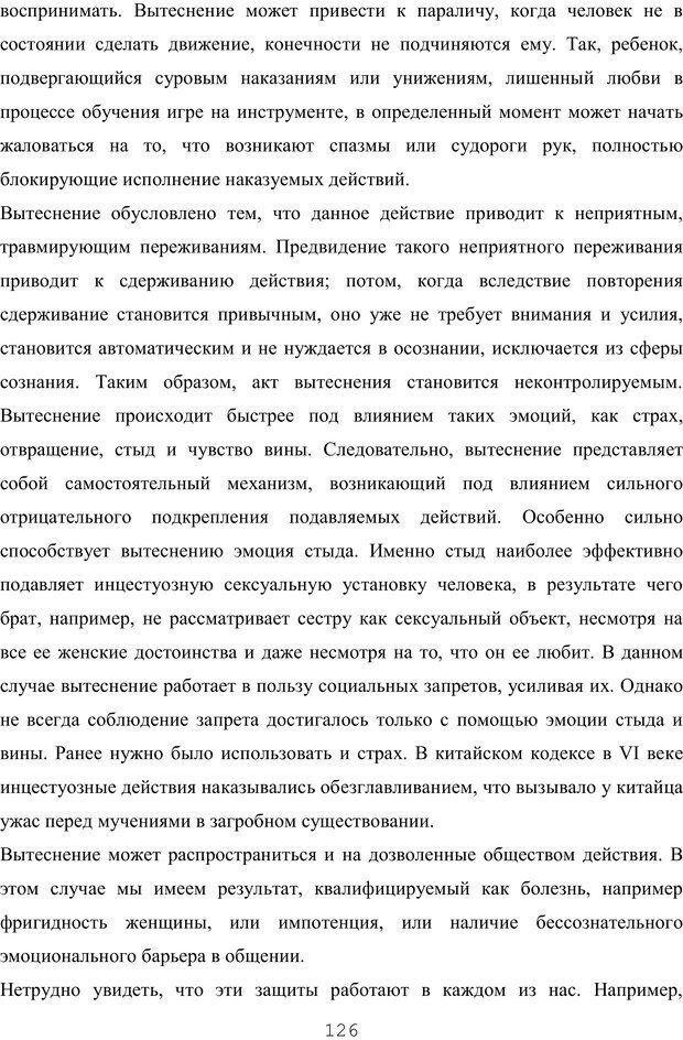 PDF. Восхождение к индивидуальности. Орлов Ю. М. Страница 125. Читать онлайн