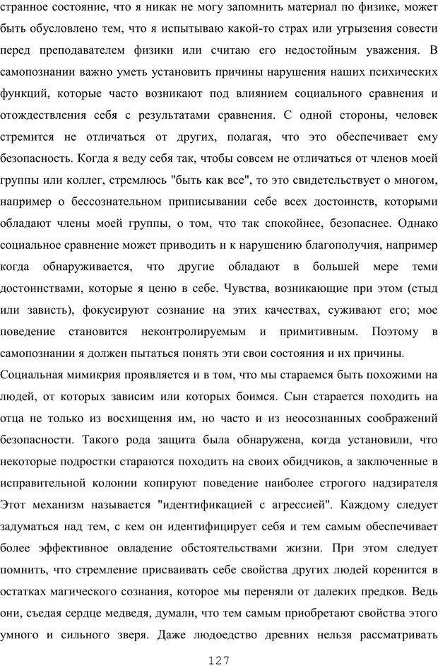 PDF. Восхождение к индивидуальности. Орлов Ю. М. Страница 126. Читать онлайн