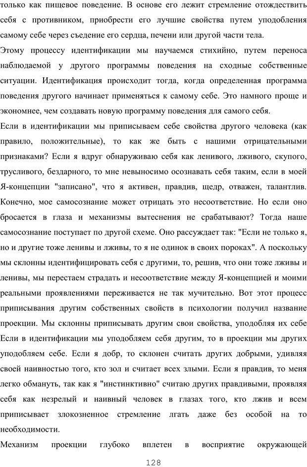 PDF. Восхождение к индивидуальности. Орлов Ю. М. Страница 127. Читать онлайн