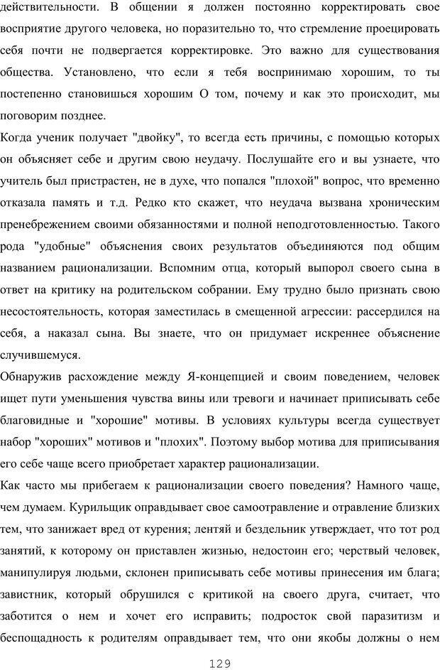 PDF. Восхождение к индивидуальности. Орлов Ю. М. Страница 128. Читать онлайн
